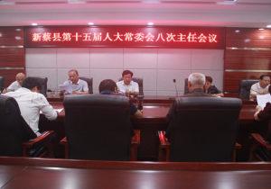 县十五届人大常委会第八次主任会议召开