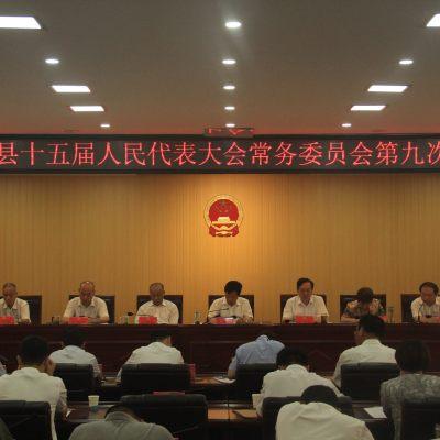 县十五届人大常委会召开第九次会议