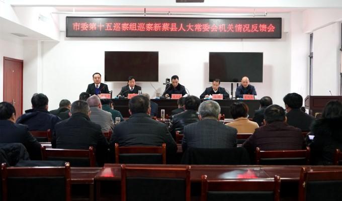 市委第十五巡察组巡察新蔡县人大常委会 机关情况反馈会召开