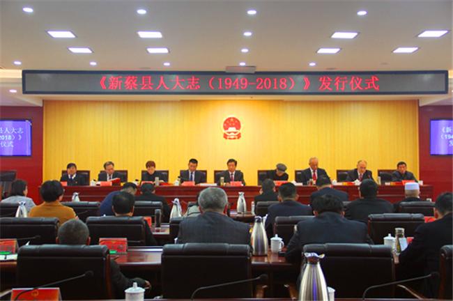 《新蔡县人大志(1949~2018)》发行仪式举行