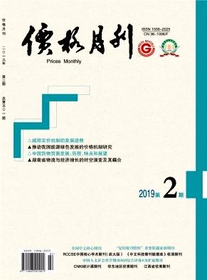 《价格月刊》杂志 月刊 经济、管理类北大核心期刊(2017版)