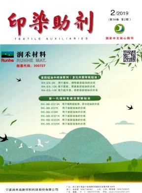 《印染助剂》杂志 月刊 化学工业类中文核心期刊(2017版)