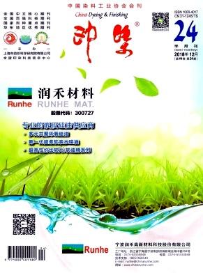 《印染》杂志 半月刊 轻工业、手工业类中文核心期刊(2017版)