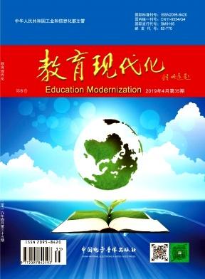 《教育现代化》æ�'å¿?å�Šæœˆåˆ?国家¾U§æ•™è'²ç±»G4学术期刊