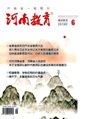 河南教育基础教育版