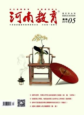 河南教育高教版