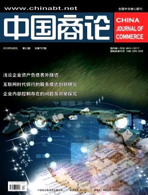 《中國商貿》已改名《中國商論》雜志 半月刊 經貿類 中文核心期刊(2008年版)