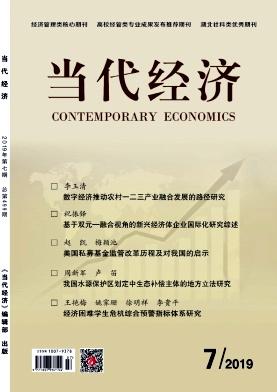 《當代經濟》雜志 旬刊 省級經濟類學術期刊