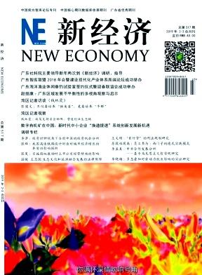 《新经济》杂志 旬刊 省级经济类学术期刊