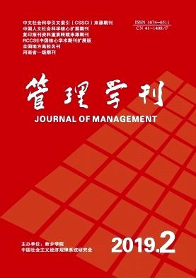 《管理学刊》杂志 双月刊 国家级经济管理类期刊