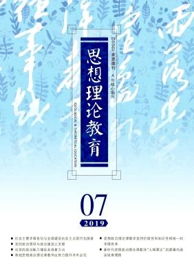 《思想理论教育》杂志 半月刊 思政类 中文核心期刊