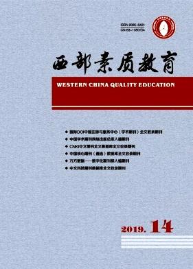 《西部素质教育》杂志 半月刊 国家级教育类优秀期刊