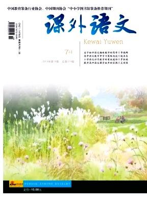 《课外语文》杂志 半月刊 省级教育类学术期刊