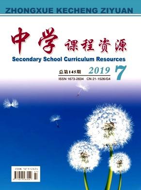 《中学课程资源》杂志 月刊 省级教育类学术期刊