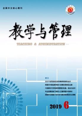 《教学与管理》旬刊 教育类 中文核心期刊(2017年版)