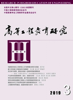 《高等工程教育研究》杂志 双月刊 教育类北大核心期刊(2017版) CSSCI期刊
