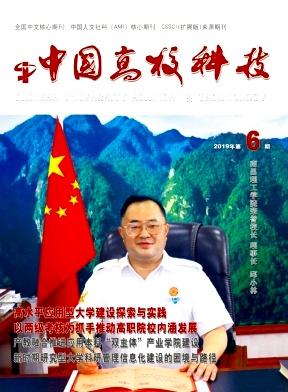《中国高校科技》杂志 月刊 教育类CSSCI扩展期刊 北大核心期刊(2017版)