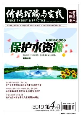 《价格理论与实践》杂志 月刊 经济、金融、贸易类中文核心期刊(北大核心)