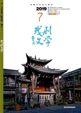 《戏剧文学》杂志 月刊 文学类戏剧类中文核心期刊(2017版)