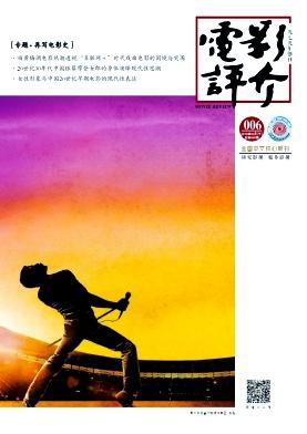 《电影评介》杂志 半月刊 艺术类电影类中文核心期刊(2017版)