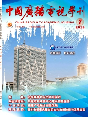 中國廣播電視學刊