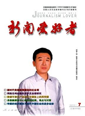 《新闻爱好者》杂志 月刊 新闻类中文核心期刊(2017版) CSSCI期刊