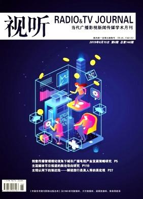 《視聽》雜志 月刊 省級新聞類、各項文化事業類學術期刊