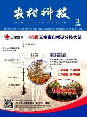 《農村科技》雜志 月刊 省級農業類期刊