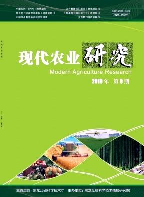 《現代農業研究》雜志 月刊 農林、農業類省級優秀期刊