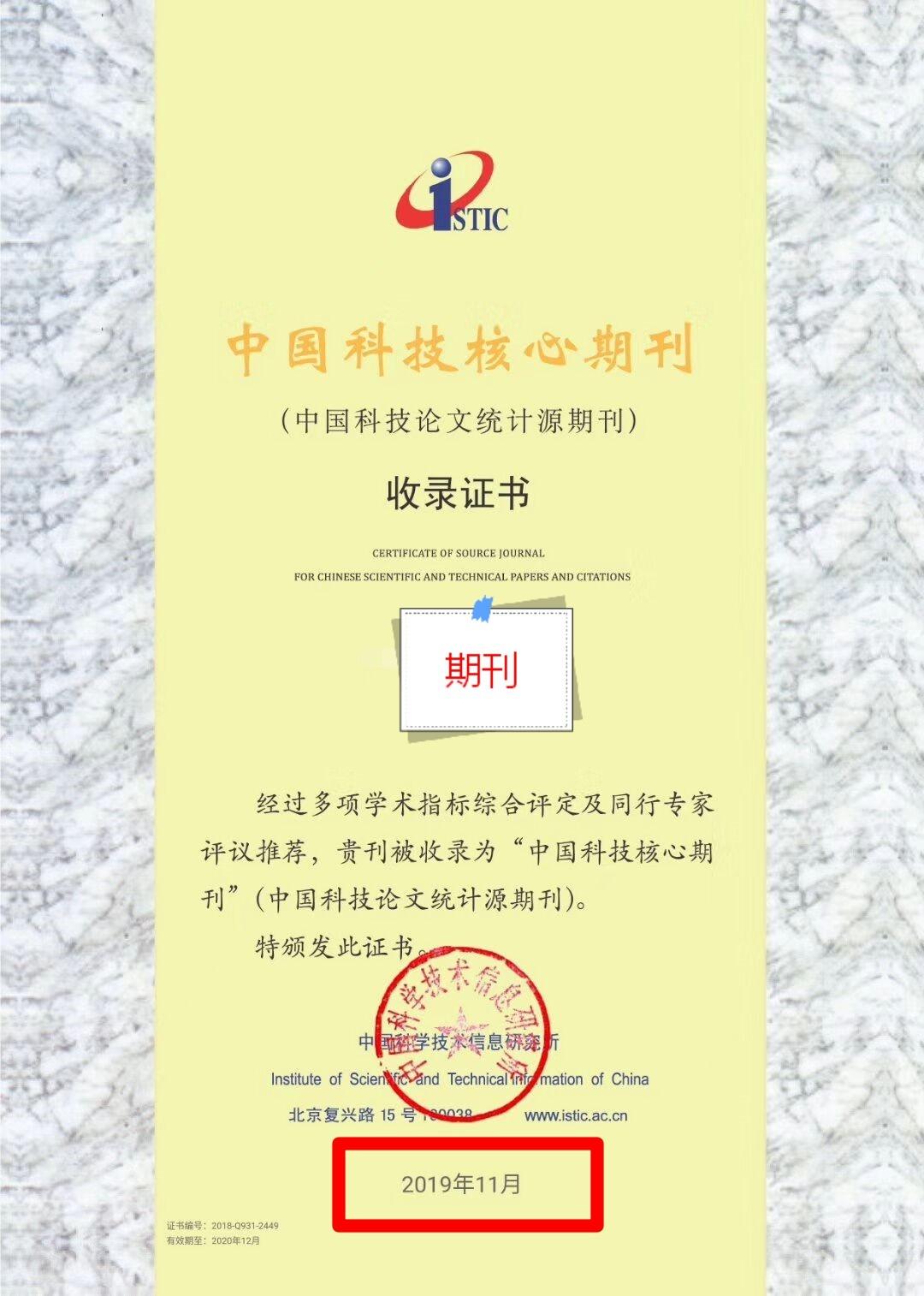 中国科技核心期刊收录证书