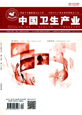《中國衛生產業》