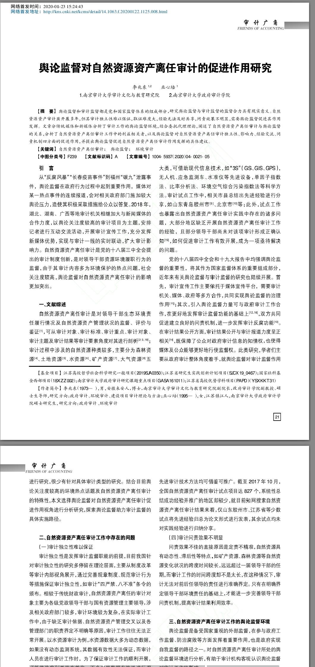 中州期刊聯盟.png