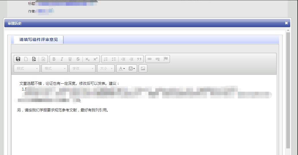中州期刊聯盟·學報錄用通知