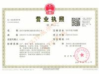 郑州市新峰机械制造有限公司营业执照公示