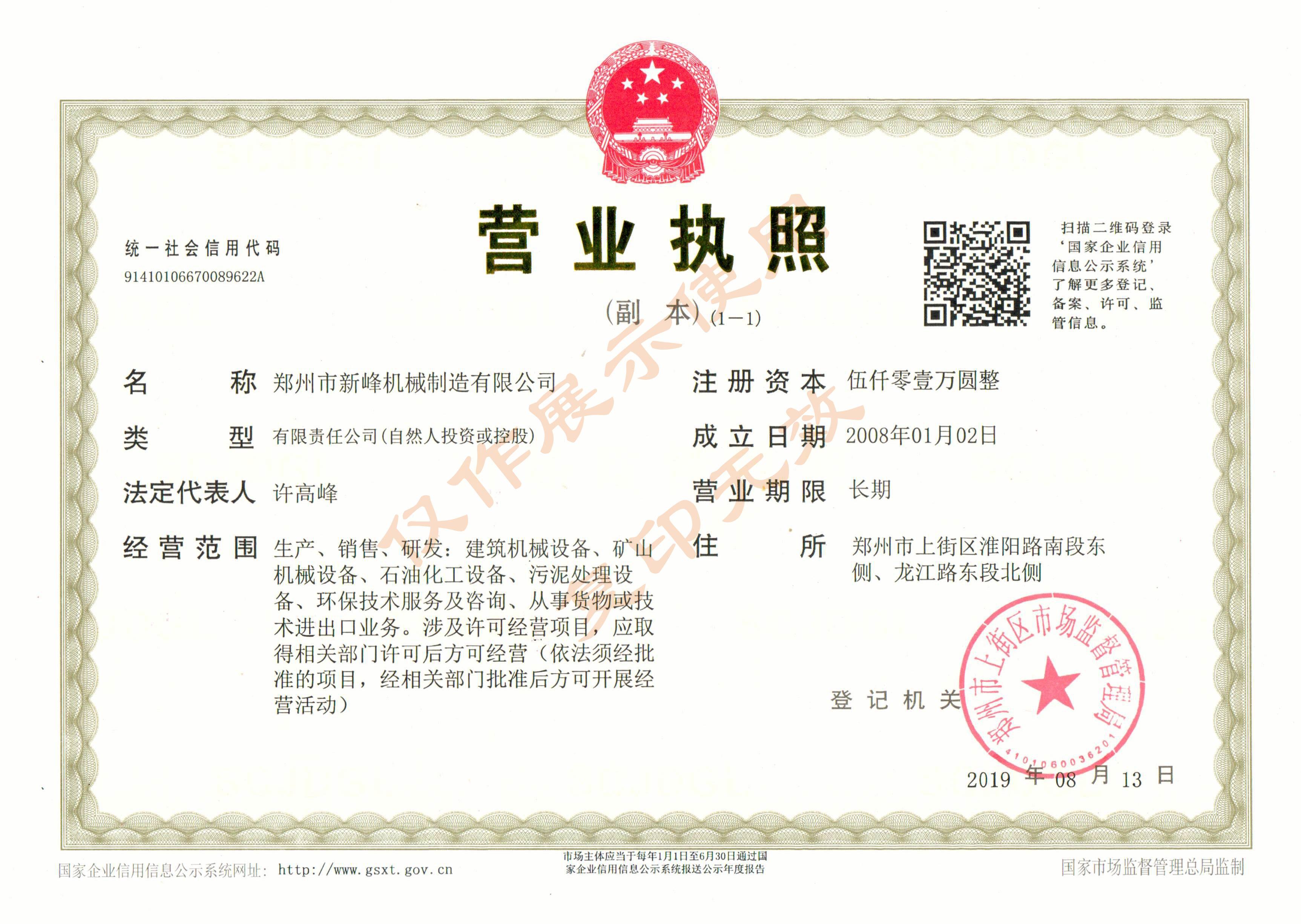 新峰营业执照.jpg